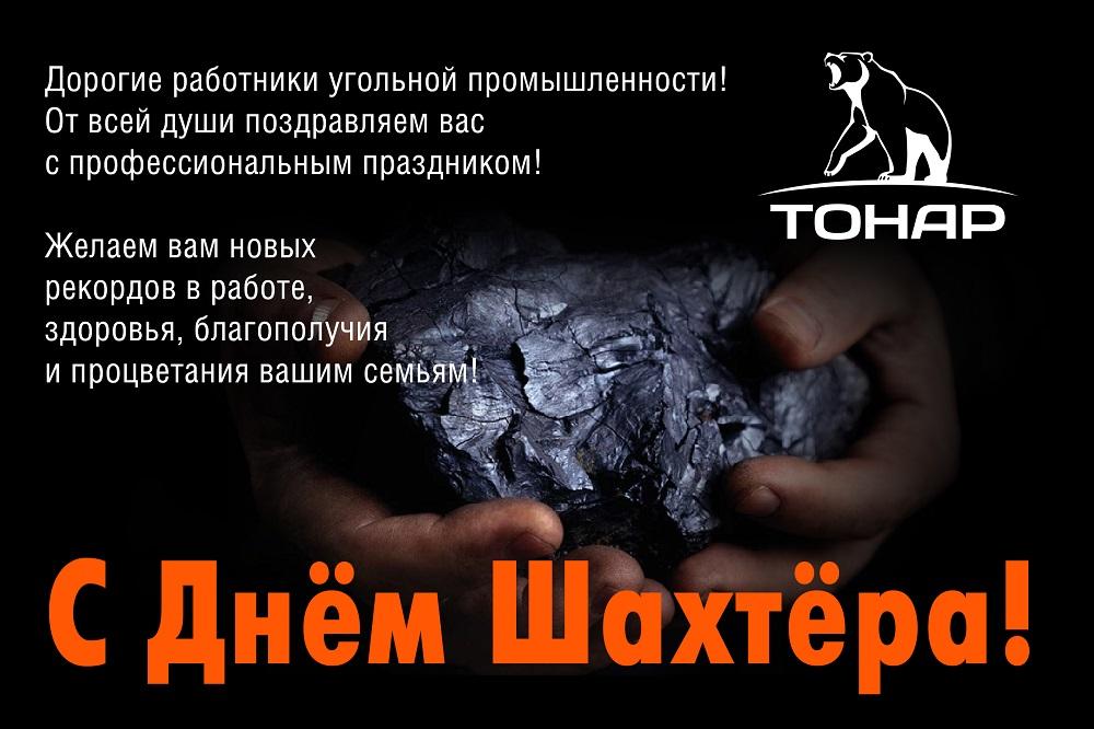 поздравление работнику угольной промышленности зависимости
